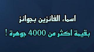 اسماء الفائزين ب جوائز بقيمة اكثر من 4000 جوهرة !