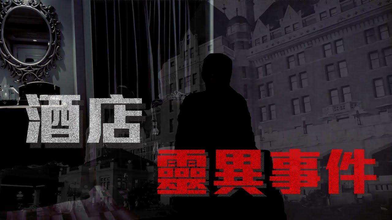世界鬼故事#7 梁思浩 香港娛樂圈 加拿大溫哥華 酒店靈異事件 Ghost story 異靈異靈 2020
