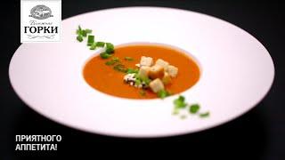 видео Томатный суп с грудинкой