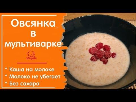 🍛 ОВСЯНКА В МУЛЬТИВАРКЕ на молоке - Полезный и Вкусный Завтрак