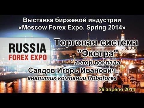 Выступление Саядова И.И. на выставке биржевой индустрии Moscow Forex Expo 2014