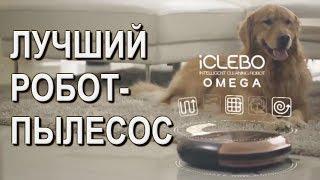 Лучший робот пылесос убирающий шерсть Iclebo Omega