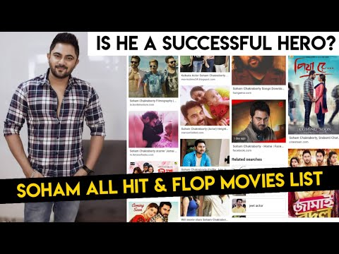 SOHAM CHAKRABORTY ALL HIT \u0026 FLOP MOVIES LIST   IS HE A SUCCESSFUL HERO OF TOLLYWOOD ??