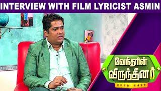 Vendharin Viruthinar-Vendhar tv Show