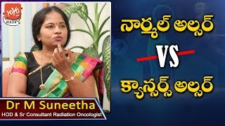 Normal Ulcer VS Cancer Ulcer | Health Tips In Telugu | Health News | YOYO TV Health