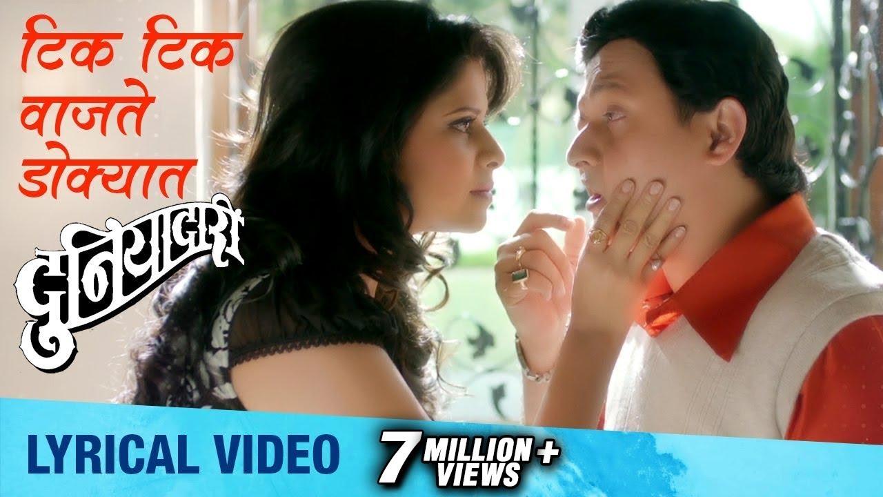 Download Tik Tik Vajate Dokyat | Lyrical Video | Duniyadari | Full song | Swapnil Joshi, Sai Tamhankar