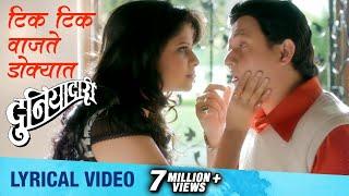 Tik Tik Vajate Dokyat | Lyrical Video | Duniyadari | Full song | Swapnil Joshi, Sai Tamhankar