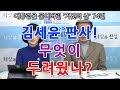 대통령을 묻어버린 '거짓의 산' 74편   김세윤 판사! 무엇이 두려웠나?
