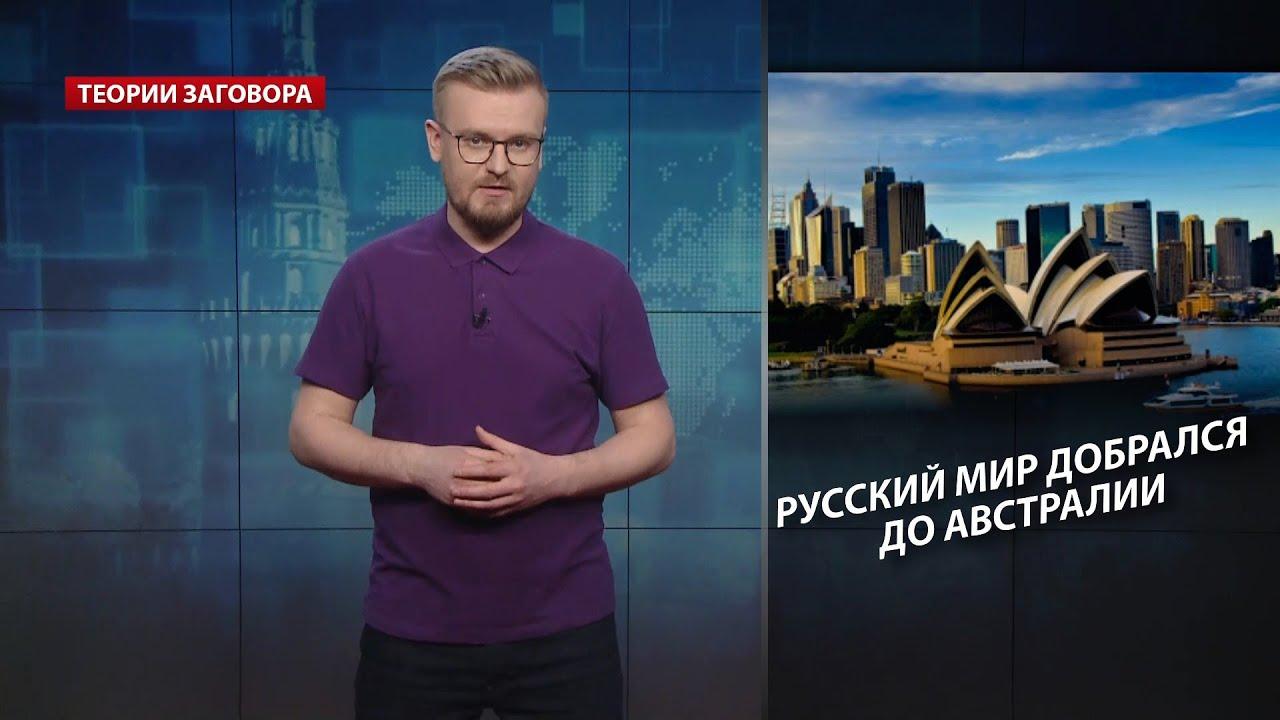 Русский мир добрался до Австралии: Путин взялся за южное полушарие, Теории заговора