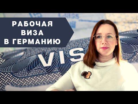 Рабочая визу в Германию - Готовим документы правильно! | Как мы получили визу за 1 день!
