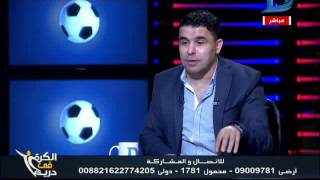 الكرة في دريم| خالد الغندور ورضا عبد العال يكشفان قصة  سقوط إمبراطور الكاف عيسى حياتو