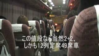 東京→大阪¥3800夜行ツアーバスに乗ってみた
