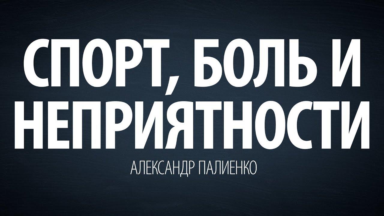 Александр Палиенко - Спорт, боль и неприятности.