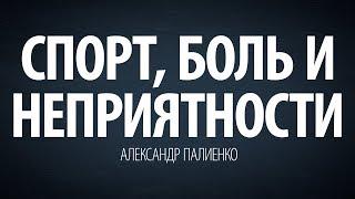 Спорт, боль и неприятности. Александр Палиенко.