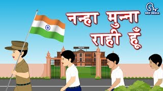 Nanha Munna Rahi Hoon - A Patriotic Hindi Poem