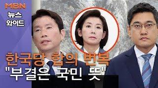 [백운기의 뉴스와이드] 한국당 합의 번복
