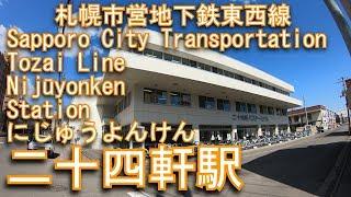札幌市営地下鉄東西線 二十四軒駅に潜ってみた Nijūyonken Station. Sapporo City Transportation Tozai Line