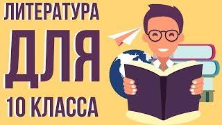 Разбираем список литературы 10 класс. Что проходят в 10 классе по литературе.