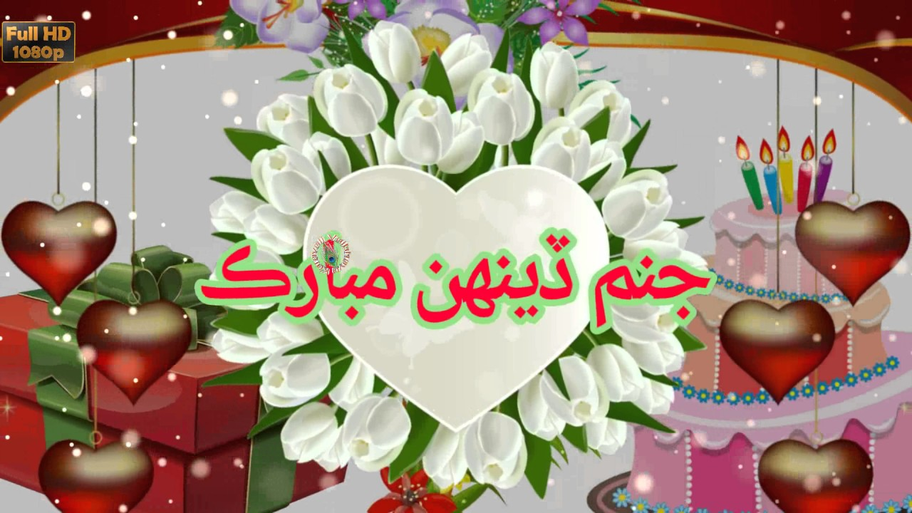 Birthday Wishes In Sindhi Greetings Messages Ecard Animation