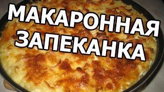 видео Макаронная запеканка с сыром