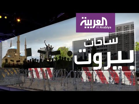 تعرف على أبرز ساحتين للتظاهر في بيروت  - نشر قبل 6 ساعة
