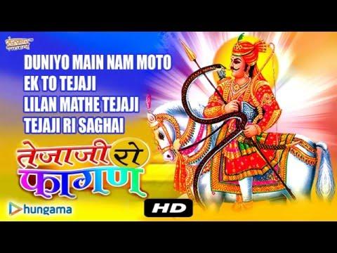 Rajasthani Folk Songs 2016 | Tejaji Ro Fagan Audio Jukebox MP3 Collection | Fagan Songs