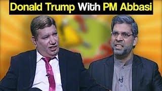 Khabardar Aftab Iqbal 16 December 2017 - Donald Trump with PM Abbasi - Express News