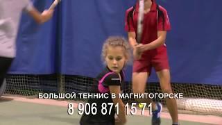 Большой теннис в Магнитогорске