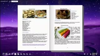 Всем в подарок эл. книга кулинарных рецептов.