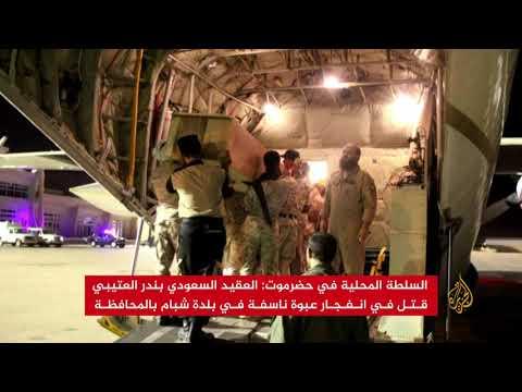 مقتل 5 عسكريين سعوديين بينهم قائد قوات التحالف بمحافظة #حضرموت اليمنية  - نشر قبل 2 ساعة