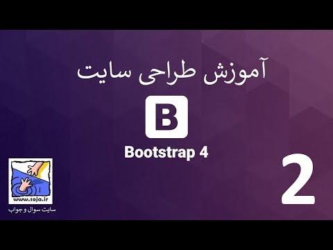 آموزش طراحی وب سایت با چارچوب بوت استرپ Bootstrap | بخش 2