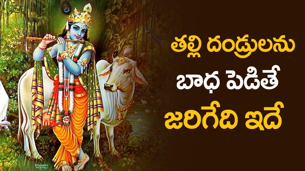 తల్లి తండ్రులను బాధపెడితే జరిగేది ఇదే    Sri Krishna About Parents    Sri Krishna Leelalu    SS