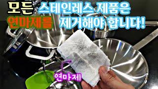 """""""스테인레스 주방용품(냄비, 식기류 등) 연마…"""