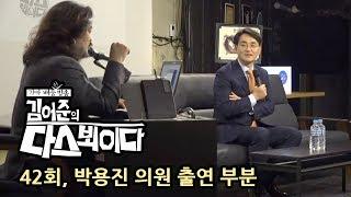 [김어준의 다스뵈이다] 42회 박용진 의원 출연영상, 엄아, 아빠 국민들이 똘똘 뭉쳐야 합니다! thumbnail