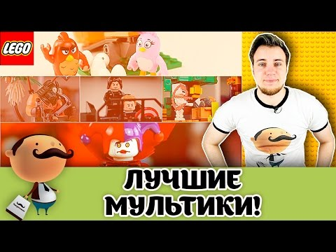 лего прикол - Видео онлайн -
