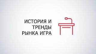 TechnoLive - История и тренды рынка игр Александр Кузьменко