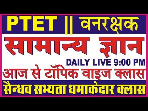 Ptet 2021 || India Gk #1 || Ptet Online Classes 2021 || Ptet Model Paper || Ptet Important Questions