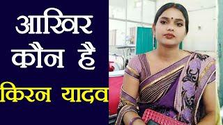 Kiran Yadav having more followers than Lalu Yadav Know who is she । वनइंडिया हिंदी