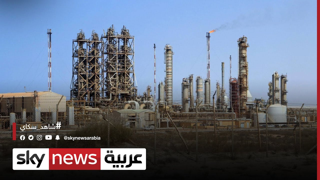 ليبيا: مؤسسة النفط الليبية توقف تصدير الخام من ميناء الحريقة  - نشر قبل 60 دقيقة