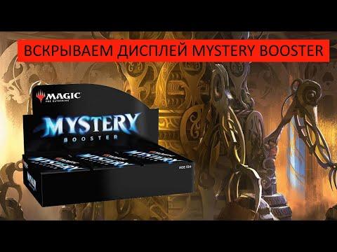 Открываем дисплей Mystery Booster