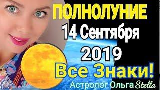 МИСТИЧЕСКОЕ ! ПОЛНОЛУНИЕ 14 СЕНТЯБРЯ 2019/ ПОЛНОЛУНИЕ в РЫБАХ от Ольга Stella