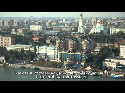 Работа в Ростове-на-Дону. Приглашаем молодых людей для работы в 2013 году.
