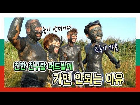 """[Bulgaria 5-3 / SUB]  """"기상천외 불가리아 머드 치료법 """""""