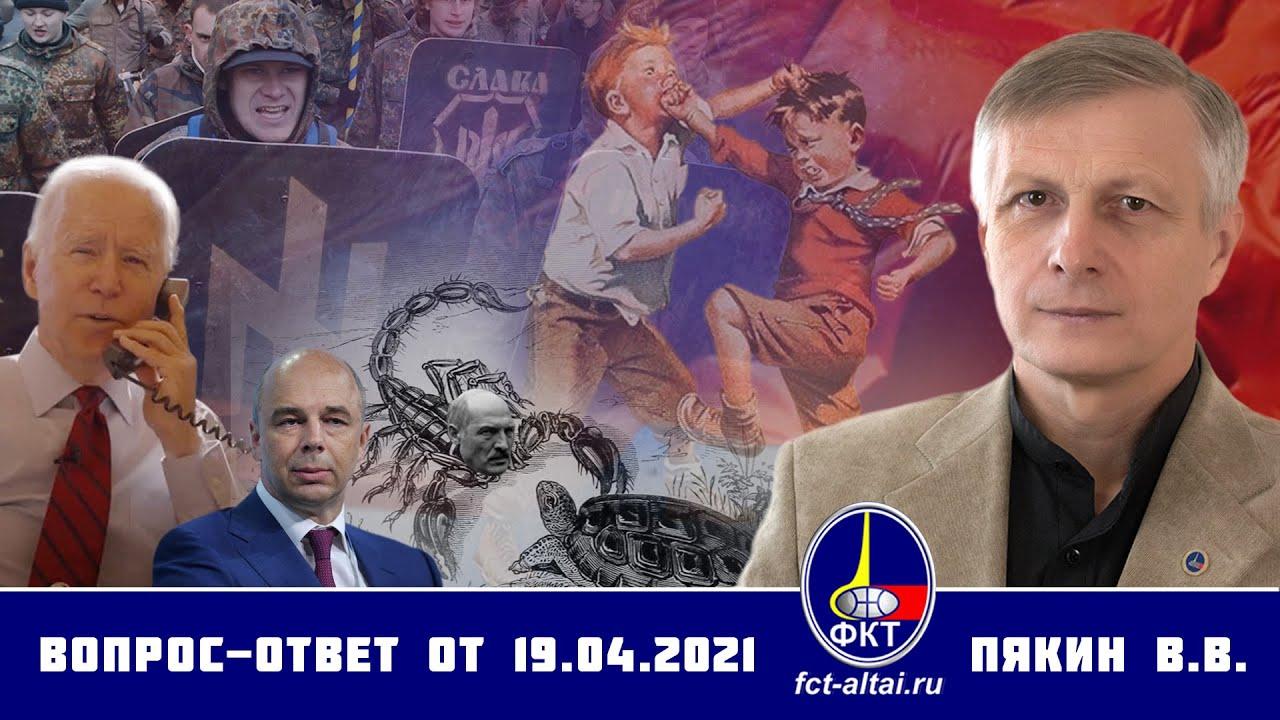 Валерий Пякин. Вопрос-Ответ от 19 апреля 2021 г.