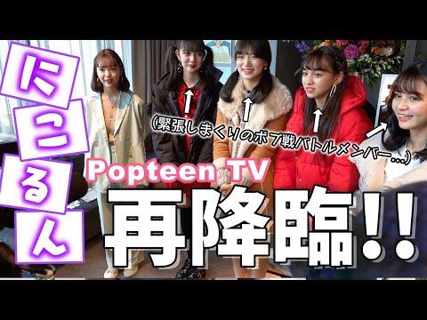 【ポプ戦】PopteenTVににこるん再降臨!ポプ戦1314メイキング!【Popteen】