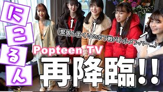 Baixar 【ポプ戦】PopteenTVににこるん再降臨!ポプ戦#13#14メイキング!【Popteen】