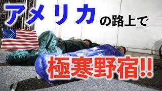 【041】気温5℃!! アメリカの大地で極寒野宿!!(アメリカ4日目)