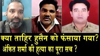 #DelhiViolence तीन वीडियो और अंकित शर्मा की हत्या ?/SHAMBHU'S FACTS ON ANKIT AND TAHIR