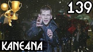 ФОРМУЛА УСПЕХА (+18) | KANE4NA (Видео Подборка #139)