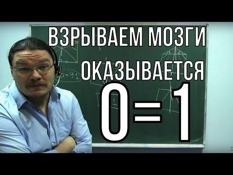 Взрываем мозги. Оказывается 0=1 | Ботай со мной #001 | Борис Трушин !